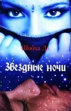 Шобха Де - Звездные ночи