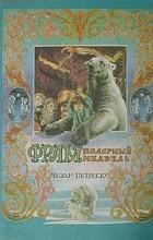 Чезар Петреску - Фрам - полярный медведь