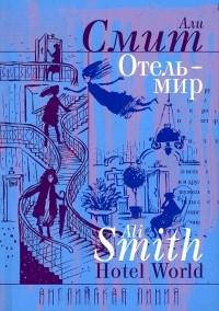 Али Смит - Отель - мир