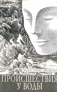Черстин Экман - Происшествия у воды