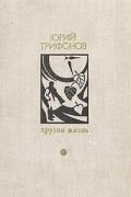 Юрий  Трифонов - Другая жизнь. Обмен. Предварительные итоги. Долгое прощание