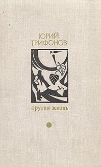 Юрий  Трифонов - Другая жизнь. Обмен. Предварительные итоги. Долгое прощание (сборник)