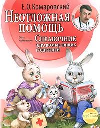 Евгений Комаровский - Неотложная помощь. Справочник здравомыслящих родителей