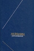 Готфрид Лейбниц - Сочинения в четырех томах. Том 1