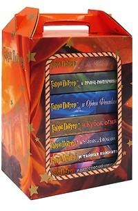 Сборник книг гарри поттер