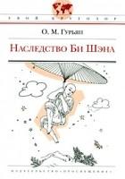 О. М. Гурьян - Наследство Би Шэна (сборник)
