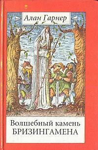 Алан Гарнер - Волшебный камень Бризингамена. Луна в канун Гомрата