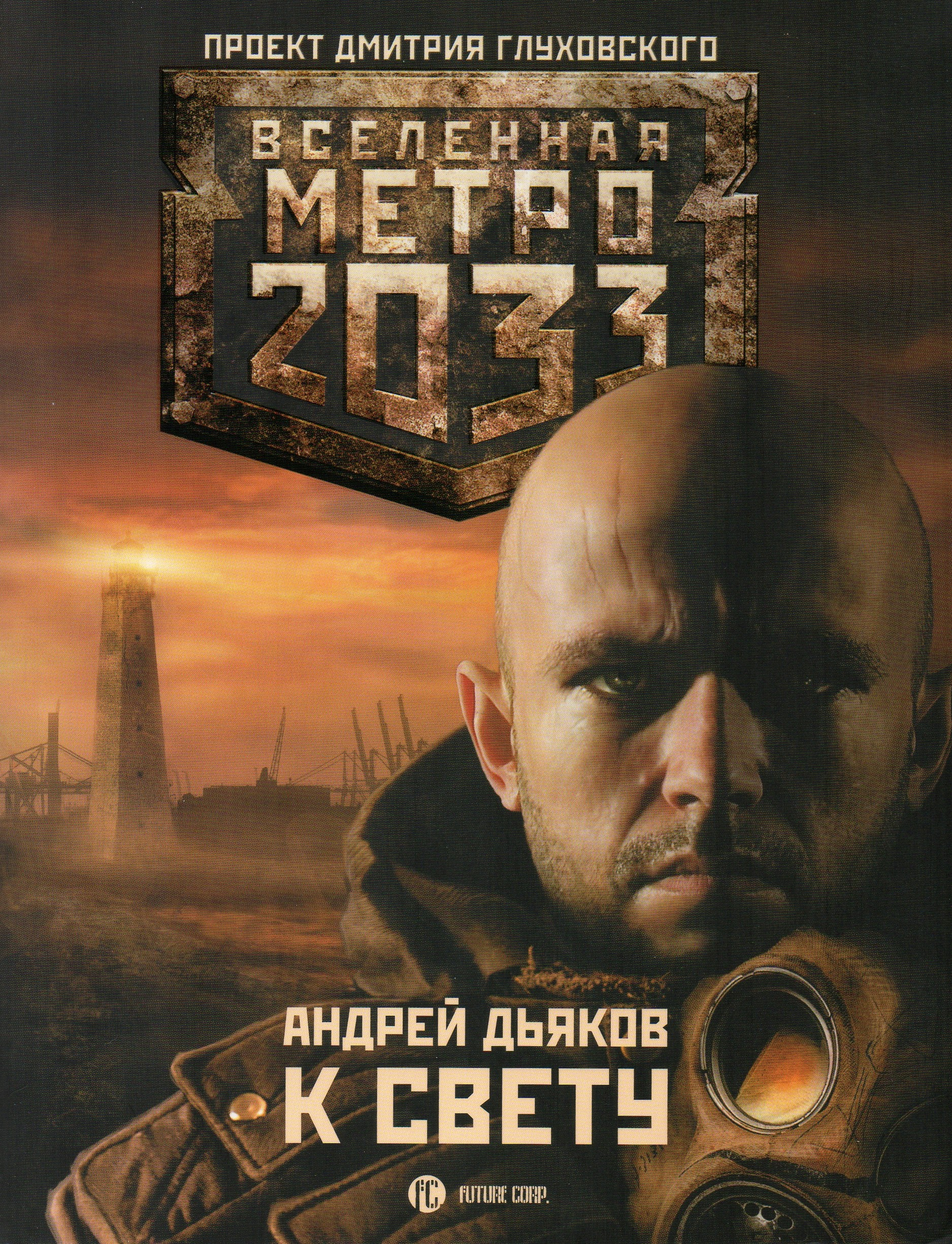 Читать список вселенная метро 2033