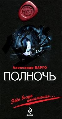 Александр Варго - Полночь