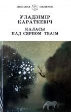 Уладзімір Караткевіч - Каласы пад сярпом тваім. Кнiга 1. Выйсце крыніц