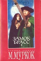 Майкл Муркок - Замок Брасс (Хроники Хокмуна). В двух томах. Том 2 (сборник)