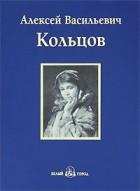 Алексей Кольцов - Песня. Книга стихотворений