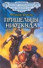 Франсис Карсак - Пришельцы ниоткуда (сборник)