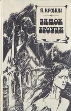 Арчибальд Кронин - Замок Броуди