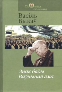 Васіль Быкаў - Знак бяды. Ваўчыная яма (сборник)