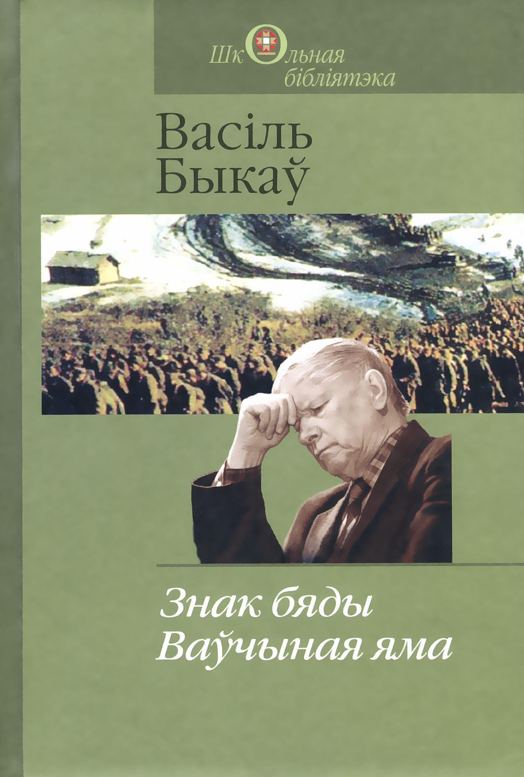 знак беды читать на русском