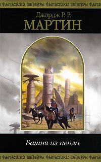 Мартин джордж башня из пепла скачать