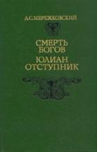 Дмитрий Мережковский - Смерть богов. Юлиан Отступник