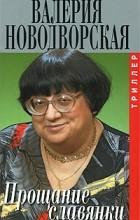 Валерия Новодворская - Прощание славянки
