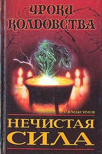 С. В. Максимов - Нечистая сила