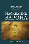 Викки Тереза Дэвис, Вильям Р. Паттерсон, Д. Маркес Паттон - Наследник Барона