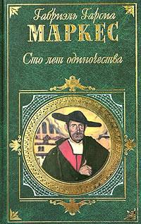 Габриэль Гарсиа Маркес - Палая листва. Полковнику никто не пишет. Сто лет одиночества. Рассказы (сборник)