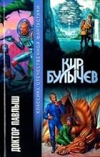 Кир Булычев - Доктор Павлыш (сборник)