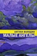 Антуан Володин - Малые ангелы