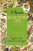 М. Пришвин — Золотой луг