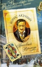 Борис Акунин - Пиковый Валет