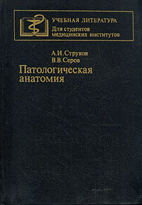 Патологическая анатомия (fb2)   куллиб классная библиотека.