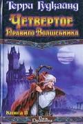 Терри Гудкайнд - Четвертое Правило Волшебника. Книга II