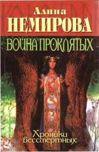 Алина Немирова - Война проклятых. Хроники бессмертных