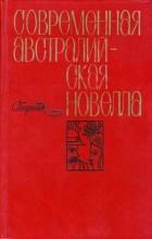- Современная австралийская новелла (сборник)