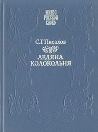 С. Г. Писахов - Ледяна колокольня