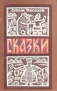Степан Писахов - Сказки