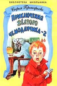 Софья Прокофьева - Приключения желтого чемоданчика - 2