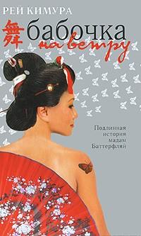 Рей Кимура - Бабочка на ветру