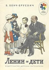 Владимир Бонч-Бруевич - Ленин и дети (сборник)