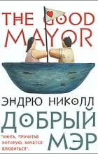 Эндрю Николл - Добрый мэр
