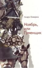 Андрус Кивиряхк - Ноябрь, или Гуменщик