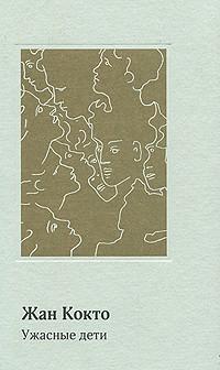 Жан Кокто - Ужасные дети