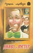 П. Г. Вудхауз - Дживс и Вустер. В четырех томах.
