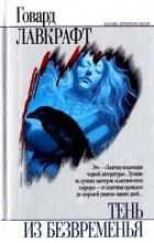 Говард Лавкрафт - Тень из безвременья (сборник)