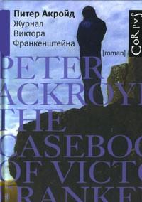 Питер Акройд - Журнал Виктора Франкенштейна