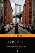 Пол Остер - Нью-йоркская трилогия