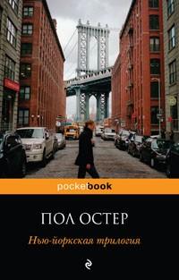 Пол Остер - Нью-йоркская трилогия (сборник)