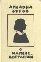 Ариадна Эфрон - О Марине Цветаевой