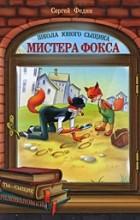 Сергей Федин - Школа юного сыщика мистера Фокса