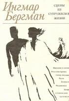 Ингмар Бергман - Сцены из супружеской жизни